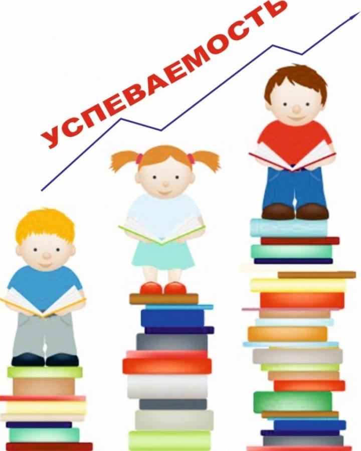 Как повысить успеваемость ребенка в школе (1)