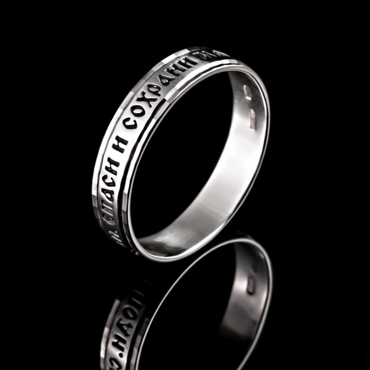 Охранные кольца «Спаси и Сохрани»